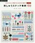 [해외]刺しゅうステッチ事典150 はじめてさんにも寫眞でよくわかる基礎の本 完全保存版