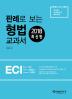 판례로 보는 형법교과서(2018)(ECI)