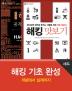 해킹 기초 완성 세트(에이콘 해킹 보안 시리즈)(전2권)