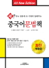 중국어문법책(개정판 2판)