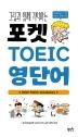 포켓 TOEIC 영단어(그림과 함께 기억하는)