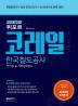 코레일 한국철도공사 인적성 및 직무능력검사(2017 상반기)(위포트)