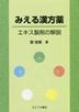 [해외]みえる漢方藥 エキス製劑の解說