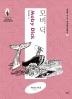 모비 딕(진형준 교수의 세계문학컬렉션 38)