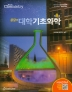 대학기초화학(줌달의)(8판)