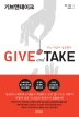 Give and Take(��������ũ)
