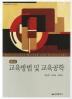 교육방법 및 교육공학(최신)(춘소학술연구 시리즈 2)