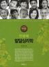 전생애 발달심리학(5판)(양장본 HardCover)