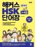 해커스 HSK 단어장(1-4급)