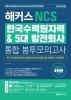 한국수력원자력&5대 발전회사 통합 봉투모의고사(2020 하반기)(해커스 NCS)