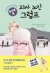 괴짜 노인 그럼프(한국에 온)