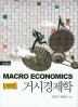거시경제학(5판)(양장본 HardCover)