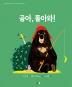 곰아, 돌아와!(북극곰 무지개 그림책 27)(양장본 HardCover)