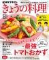 [보유]오늘의요리NHK きょうの料理NHKテキスト 2021.08