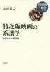 [해외]特攻隊映畵の系譜學 敗戰日本の哀悼劇