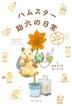 [해외]ハムスタ-助六の日常 めざせ世界旅行!