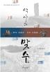 역사의 맞수. 1: 백제 성왕과 신라 진흥왕(역사 속에 살아 있는 인간 탐구 38)