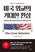미국 외교의 거대한 환상