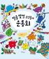 일곱 빛깔 요정들의 운동회(개정판 2판)(한울림꼬마별그림책 4)(양장본 HardCover)