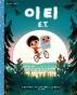 이티(E.T.)(고전 명화 그림책 4)(양장본 HardCover)