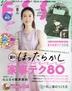 [보유]ESSE特裝版 增刊 2021.08  (SNOOPY 빅 에코백)
