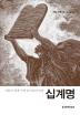 십계명(현대인을 위한 신앙의 기초 시리즈)