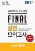 고등 국어영역 국어 Final 실전모의고사(2020)(2021 수능대비)(8절)(EBS)