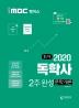 문학개론 2주 완성(독학사)(2020)(iMBC캠퍼스)
