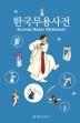 한국무용사전