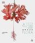 식물(Flora)(DK 대백과사전)(양장본 HardCover)