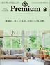 [보유]안도프리미엄 &PREMIUM 2021.08