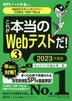 [해외]これが本當のWEBテストだ! 2023年度版3