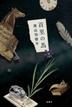 [보유]首里の馬 (163회 아쿠타가와상 수상작)