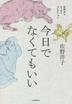[보유]今日でなくてもいい 佐野洋子エッセイコレクション