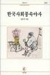 한국사회풍속야사(서문문고 281)