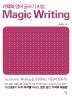 기적의 영어 글쓰기 비법 Magic Writing