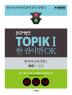 한국어뱅크 TOPIK 1 한 권이면 OK: 한국어능력시험1 초급(1~2급)(CD1장포함)