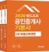 공인중개사 기본서 1차 세트(2020)(랜드프로)(전2권)