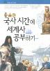국사 시간에 세계사 공부하기(지식의 사슬 시리즈 01)