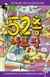 52�� ���� ��(���庻 HardCover)