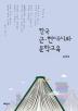 한국 근 현대시와 문학교육