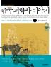 한국 과학사 이야기. 2(12살부터 읽는 책과함께 역사편지)