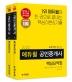 공인중개사 1차 2차 핵심요약집 세트(2020)(에듀윌)(전2권)