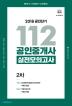 112 공인중개사 2차 실전모의고사(2018)(8절)(공인단기)