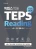 빅텝스 독해 TEPS Reading(2019)(시원스쿨랩)