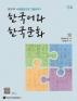 한국어와 한국문화 기초