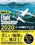 [해외]旅客機で飛ぶMICROSOFT FLIGHT SIMULATOR 2020コ-ス攻略テクニック