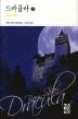 드라큘라(상)(열린책들 세계문학 65)
