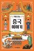 처음 읽는 중국 이야기