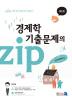 경제학 기출문제의 ZIP(6판)
